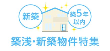 築浅・新築物件特集