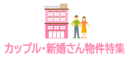 カップル・新婚さん物件特集