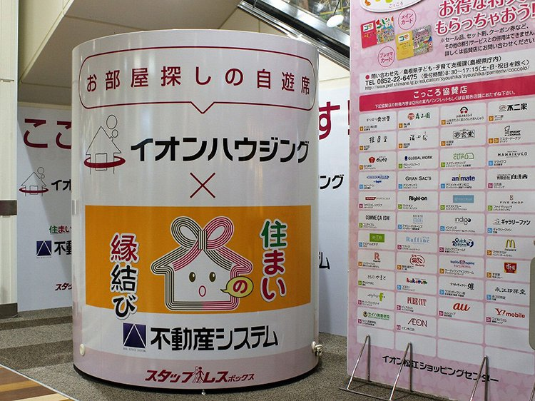 スタッフレスショップイオン松江SC店