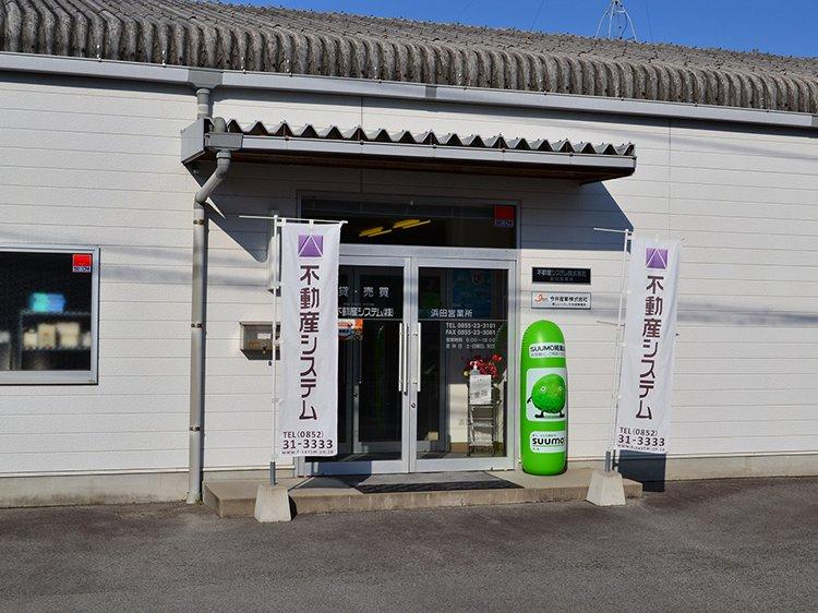 浜田営業所